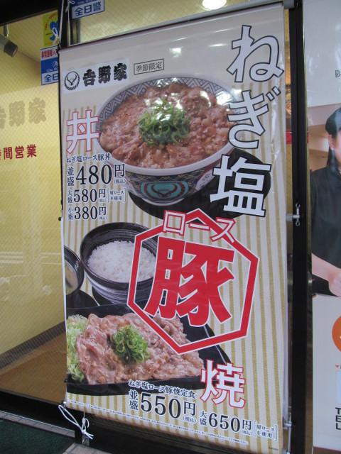 吉野家店外のねぎ塩ロース豚丼のタペストリー