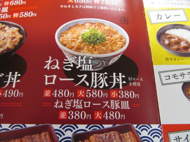 吉野家通常メニューの中のねぎ塩ロース豚丼