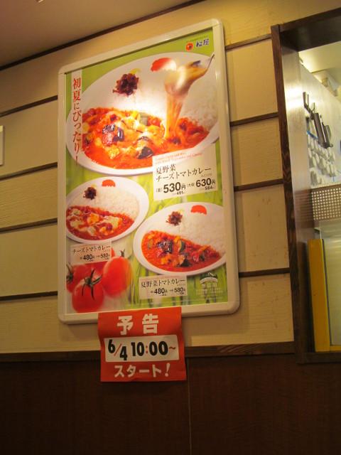 松屋トマトカレーシリーズの販売予告ポスター