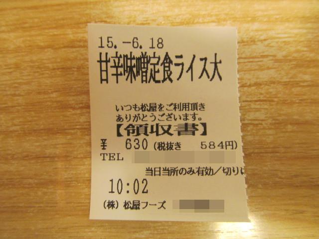 松屋鶏の甘辛味噌炒め定食食券の半券