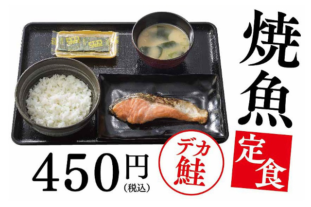 吉野家焼魚定食