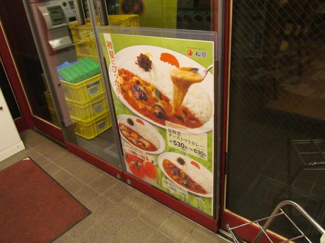 松屋の出口に夏野菜チーズトマトカレーのポスター