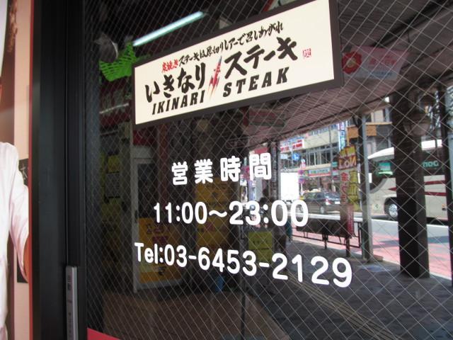 いきなりステーキ三軒茶屋店営業時間と電話番号