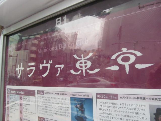 サラヴァ東京入口横のスケジュール表