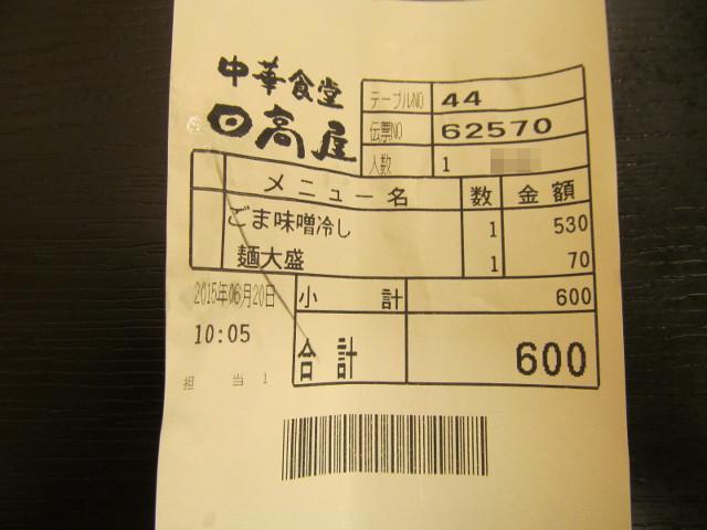 日高屋ごま味噌冷しの伝票