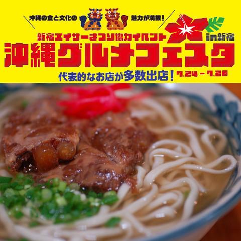 沖縄グルメフェスタ2015in新宿開催決定サムネイル