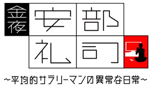 金夜安部礼司ロゴ