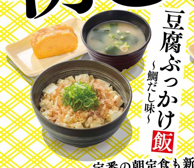 吉野家豆腐ぶっかけ飯鯛だし味