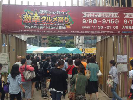 激辛グルメ祭り2014混雑する入場ゲート