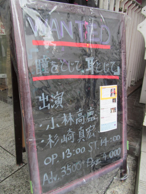 WANTED2日目昼のサラヴァ東京の看板