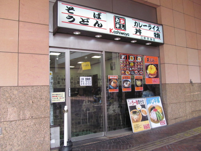 かしわや三軒茶屋店に来ました20150625