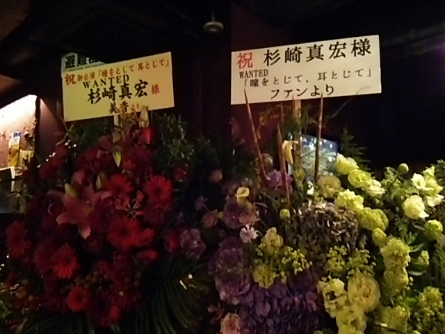 WANTED初日の祝い花たち2