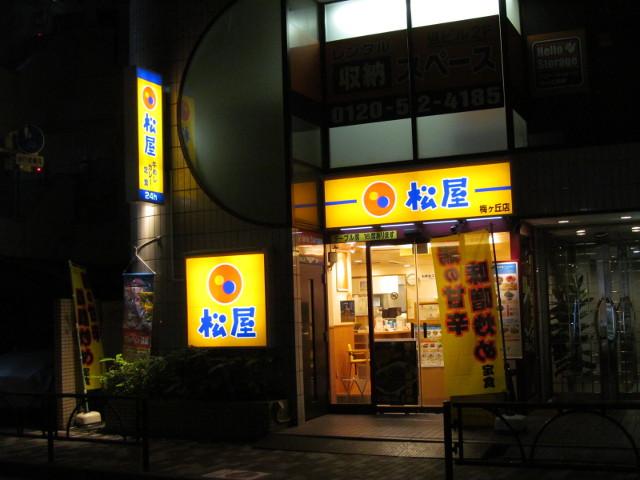 松屋に来ました20150619
