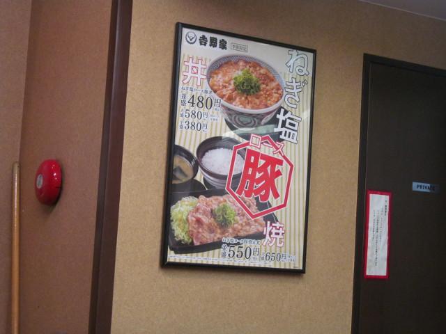 吉野家店内のねぎ塩ロース豚丼ポスターのアップ