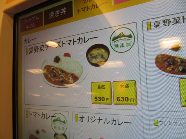松屋券売機の夏野菜チーズトマトカレー