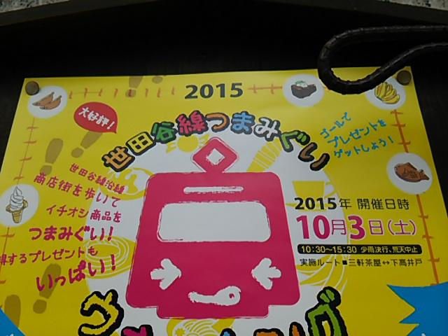 世田谷線つまみぐいウォーキング2015先行予約のポスターアップ1