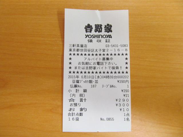 吉野家豆腐ぶっかけ飯鯛だし味のレシート