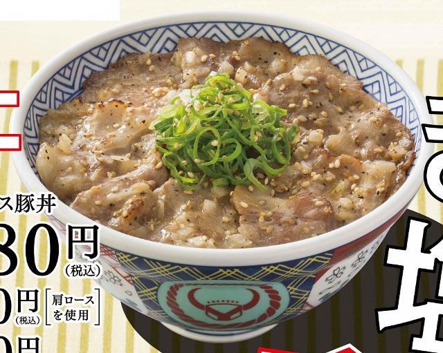 吉野家ねぎ塩ロース豚丼fromポスター3