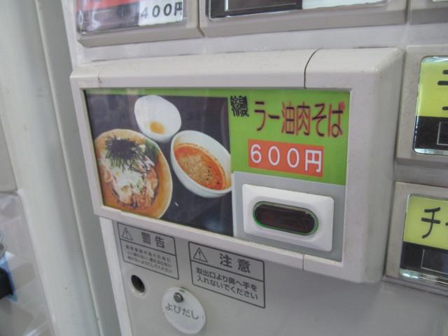 かしわや三軒茶屋店券売機の特製ラー油肉そばボタン