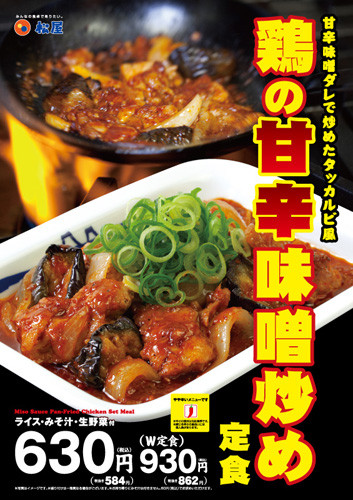 松屋鶏の甘辛味噌炒め定食ポスター