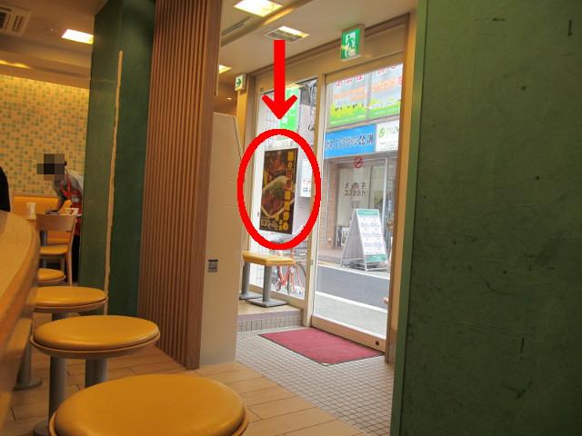 松屋店内に鶏の甘辛味噌炒め定食のポスターを発見