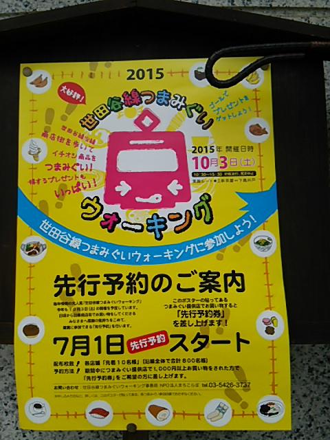 世田谷線つまみぐいウォーキング2015先行予約のポスターを発見