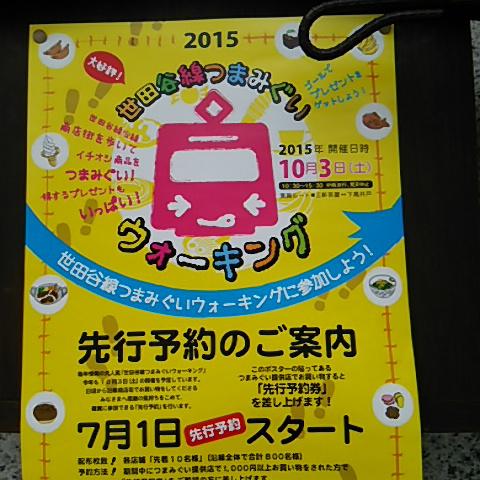 世田谷線つまみぐいウォーキング2015先行予約サムネイル