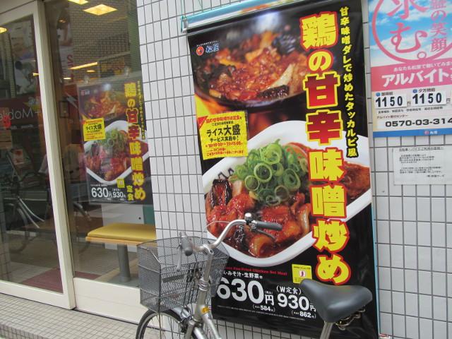 松屋店外の鶏の甘辛味噌炒め定食ポスターちょい寄り