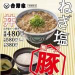 吉野家ねぎ塩ロース豚丼販売開始2015サムネイル