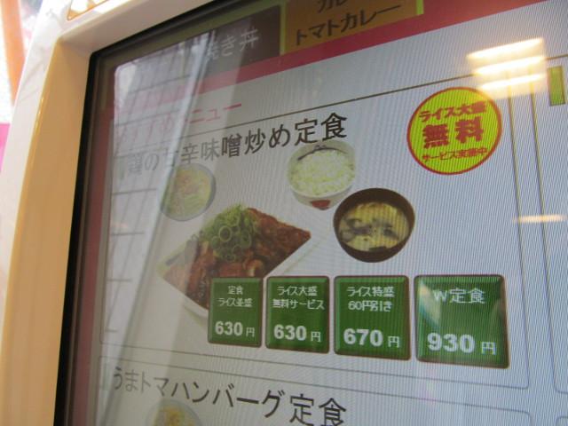 松屋鶏の甘辛味噌炒め定食券売機の画面
