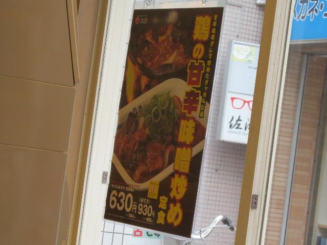 松屋店内の鶏の甘辛味噌炒め定食ポスターのアップ