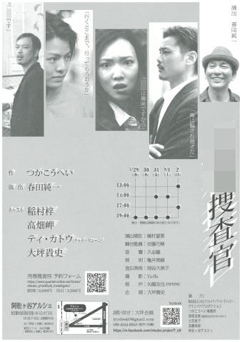 稲村梓さん舞台のチラシウラ