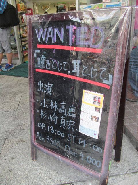 WANTED2日目夜の看板