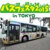 バスフェスタ2015inTOKYO開催決定サムネイル