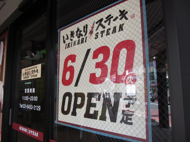 いきなりステーキ三軒茶屋店630OPENの貼紙