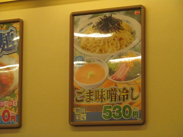 日高屋店内のごま味噌冷しポスターアップ