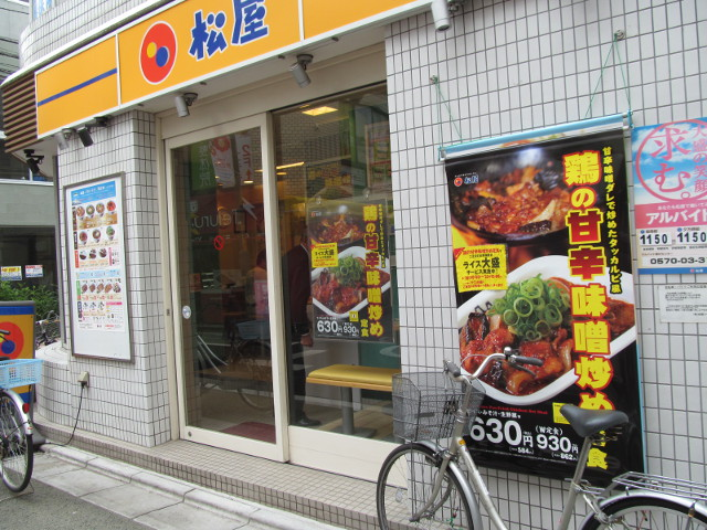 松屋のお店の外に鶏の甘辛味噌炒め定食ポスター