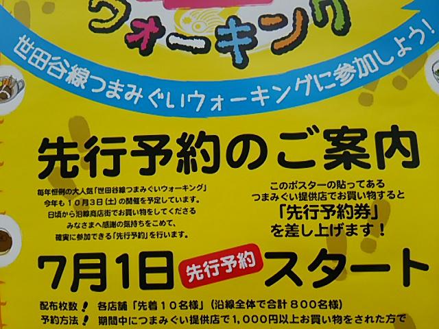 世田谷線つまみぐいウォーキング2015先行予約のポスターアップ2