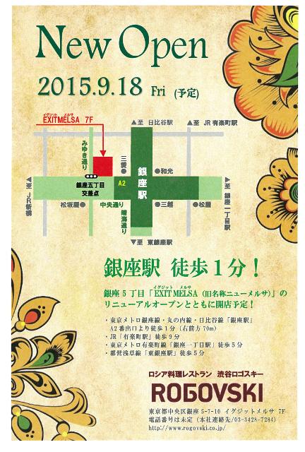 渋谷ロゴスキー移転のお知らせハガキウラ