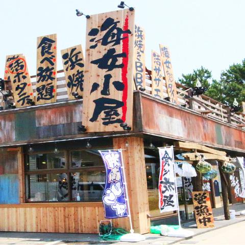 湘南浜焼センター海女小屋メニュー判明サムネイル