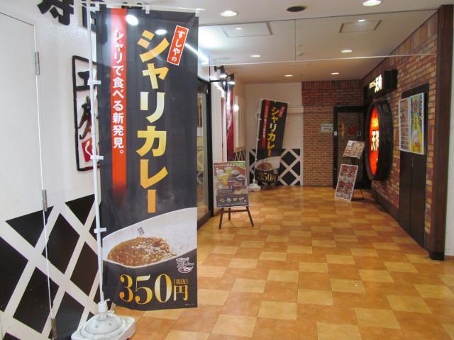 くら寿司入口に来ました20150731