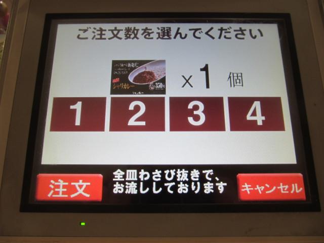 くら寿司注文画面ですしやのシャリカレーの個数選択