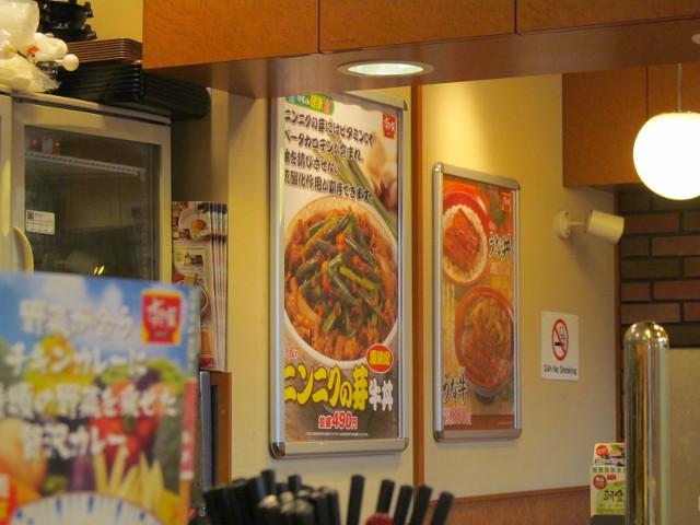 すき家店内のニンニクの芽牛丼ポスターアップ20150729