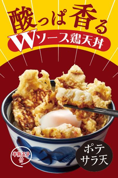 天丼てんやWソース鶏天丼チラシ画像