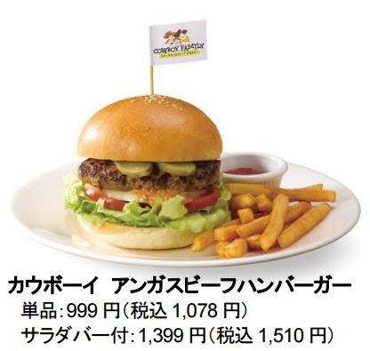 カウボーイアンガスビーフハンバーガー画像