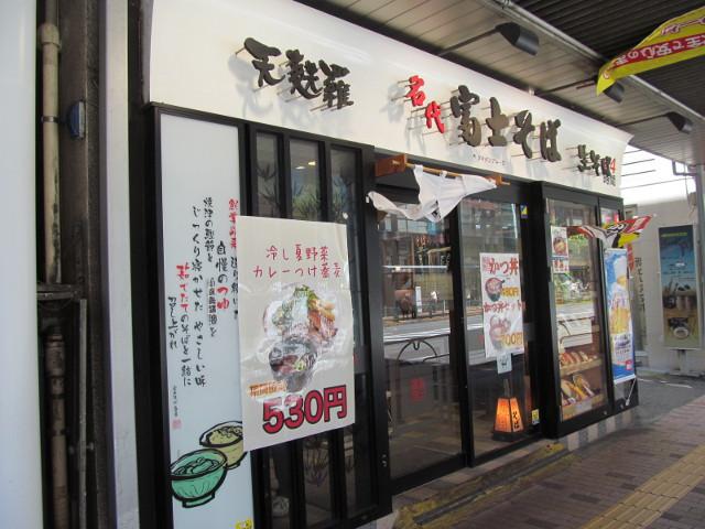 富士そば三軒茶屋店に来ました20150714