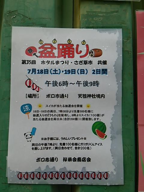 ホタル祭りとサギ草市2015前日朝の共催チラシ