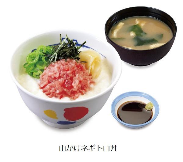 松屋山かけネギトロ丼画像