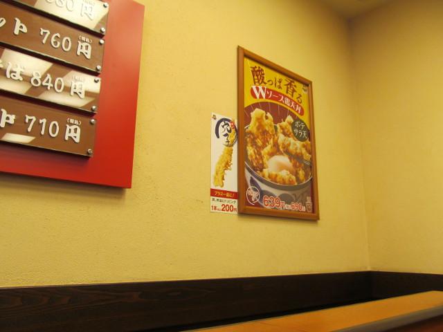 天丼てんや店内のWソース鶏天丼のポスター20150716