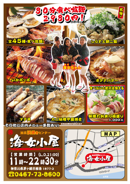 湘南浜焼センター海女小屋チラシ2